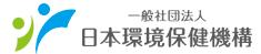 日本環境保健機構