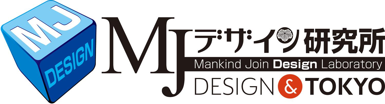 MJデザイン研究所