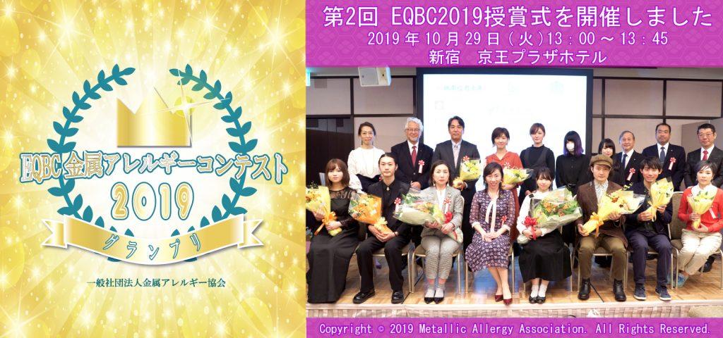eqbc2019